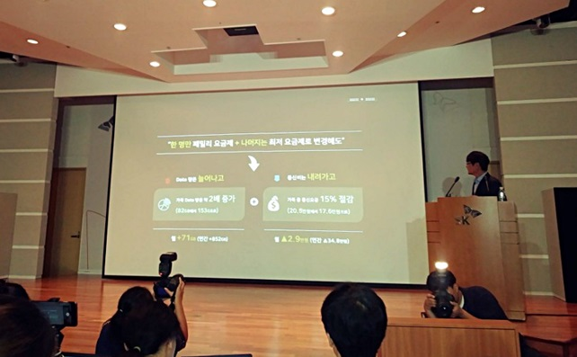 SKT 요금제 개편 합류…'T플랜' 가입자 2년내 1000만명 목표