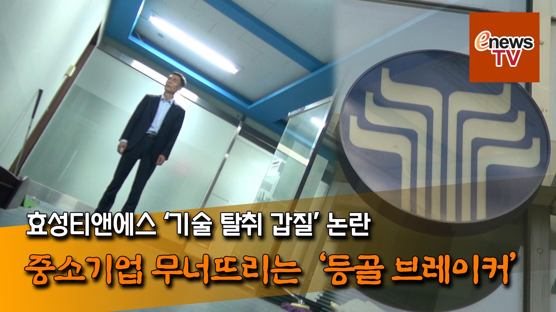 [육甲박살] 효성티앤에스 '기술 탈취 갑질' 논란…중소기업 무너뜨리는 '등골 브레이커'