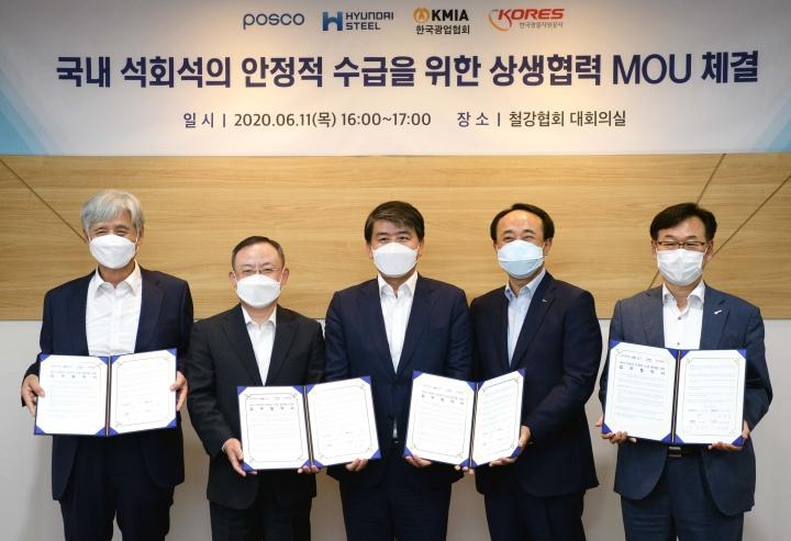 산업통상자원부는 11일 한국철강협회에서 포스코·현대제철·한국광업협회·한국광물자원공사 4자간 '국내 석회석의 안정적 수급을 위한 협력 MOU'를 체결했다고 밝혔다. [사진=연합뉴스]