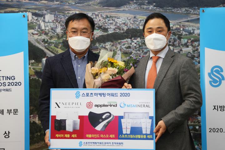 23일 양양군청 2층 군수실에서 김진하 양양군수에게 제6회 스포츠마케팅어워드2020 본상을 수상했다. [사진=양양군]